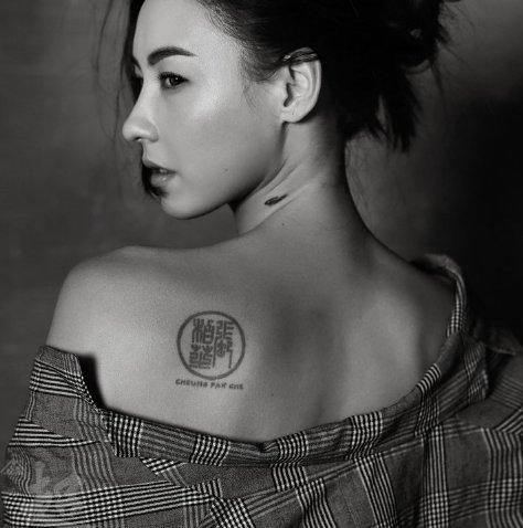 张柏芝的纹身 明星后背上印章和英文纹身图片