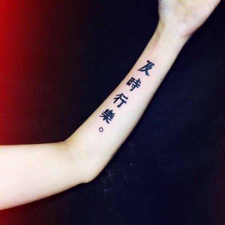 一组汉字相关的及时行乐等文字纹身图案
