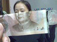 美女搞笑囧图之人民币头像