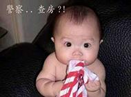 超级宝宝搞笑图片之被警察查房了