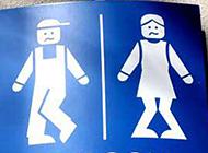 搞笑无节操厕所标示图片