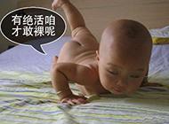宝宝带字搞笑图片之有绝活咱才敢裸