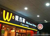 恶搞麦当劳logo店名图片