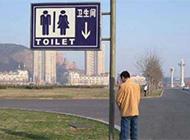 超雷人搞笑图片之公路旁的卫生间