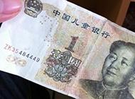 中国儿童银行出版的一块钱