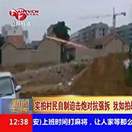 村民自制迫击炮对抗强拆 现场犹如拍战争片