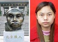 ps大神搞笑图片大全 北京猿人PK凤姐