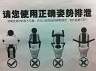 网传搞笑蹲厕姿势指南