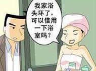 搞笑内涵漫画之借用浴室