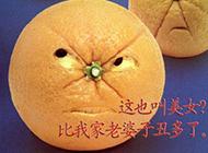 真可爱搞怪的橘子搞笑图