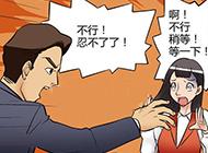 邪恶漫画爆笑囧图第242刊:周末大放送