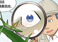 日本卡列漫画之神奇放大镜