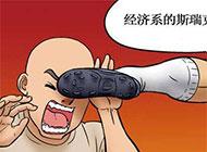 韩国色小组邪恶漫画之为朋友出气