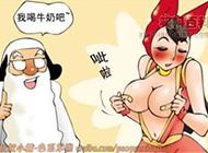邪恶漫画爆笑囧图第47刊:牛奶