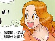 日本邪恶内涵幻啃漫画图之超越大碗面