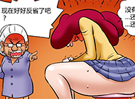 日本美女邪恶漫画图之失误的反省