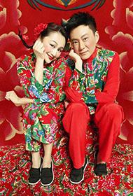 王斑曹颖夫妇演绎东北二人转喜庆写真
