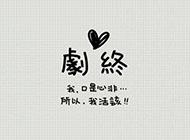 思念一个人的心型伤感爱情图片带字