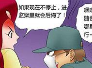 日本女人邪恶漫画之防狼术