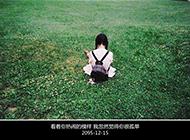 女生带字图片背影孤独唯美图片