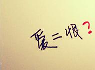 最新QQ个性纯文字图片合集