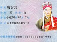 搞笑PS图片之唐僧的身份证