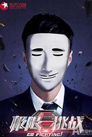 《极限挑战》张艺兴神秘霸气宣传照