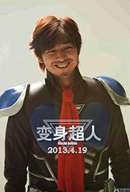 《变身超人》主演陈柏霖高清剧照