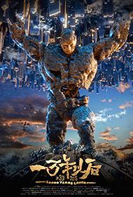 《一万年以后》电影海报