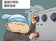 韩国少女邪恶漫画之金库大盗