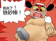 韩国成人内涵漫画之千锤百炼的爱