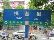 最搞笑的路名指示牌图片