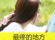 小清新文艺范女生带字头像图片