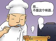韩国成人漫画之厨师的味道