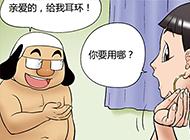 韩国成人漫画之耳环的用处