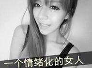 经典的女生黑白带字qq头像图片