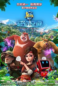 最新动画电影《熊出没·