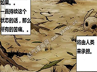 妖气幻啃漫画之刺激