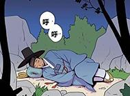 妖气幻啃漫画之睡觉的地方