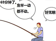 妖气幻啃漫画之钓鱼