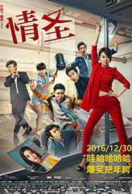 2016跨年电影《情圣》高