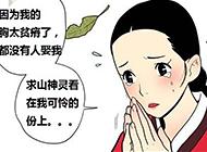 妖气幻啃漫画之井华水
