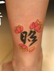 腿部好看的汉字莲花纹身图片