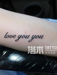 女士手臂字母纹身