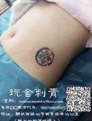 腹部印章纹身,长沙刺青:18274803595