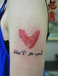 女人手臂一张指纹爱心纹身图片