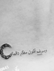 腰部图腾月亮阿拉伯字母纹身图片
