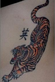彩绘下山虎和汉字纹身图案