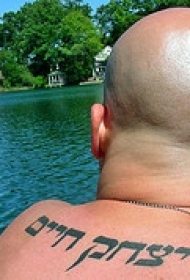 男性背部希伯来字符纹身图案