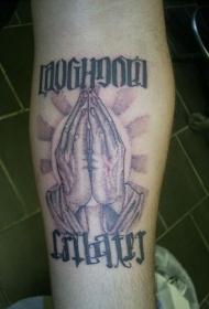 手臂祈祷双手两侧字母纹身图案